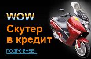 кпить скутер в кредит